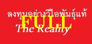 reality-full