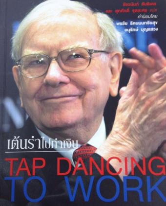 Tap Dancing to Work: Warren Buffett on Practically Everything, 1966-2013 by Caro