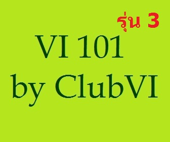 หลักสูตร VI 101 สำหรับมือใหม่ โดย Club VI สมัครได้แล้ววันนี้
