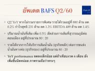 bafs2.2