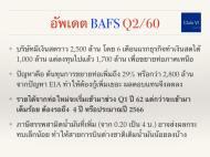 bafs2.3