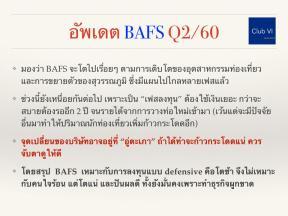 bafs2.5