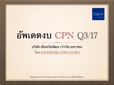 cpn-q317sss.001