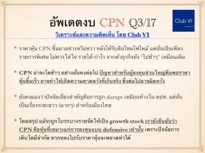 cpn-q317sss.005