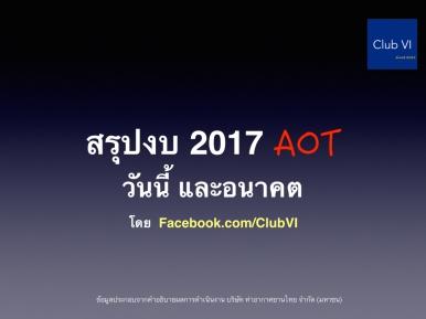 aot-2017sss.001