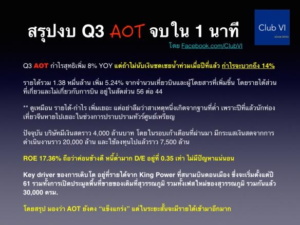 aot-q3.001