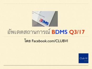 bdms-q317.001
