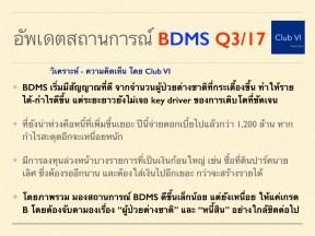 bdms-q317.005