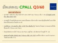 q3-7-11.002