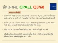 q3-7-11.003