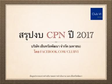 cpn-FY17.001