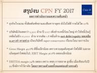 cpn-FY17.004
