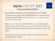 cpn-FY17.005