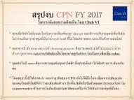 cpn-FY17.006