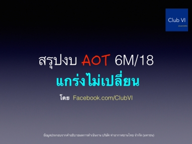 aot-Q2-18.001