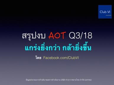 aot-Q3-18.001