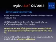 aot-Q3-18.003