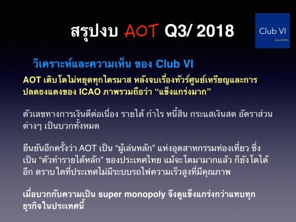 aot-Q3-18.004