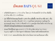 bafs-Q161.003