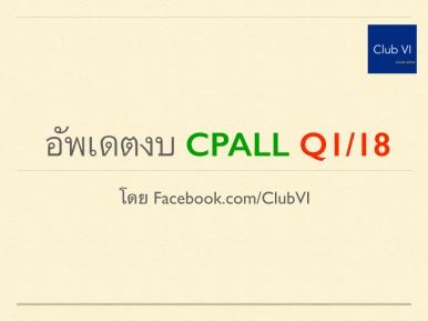 cpall-q1-18.001