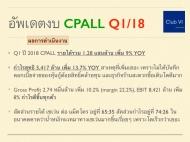 cpall-q1-18.002