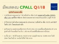 cpall-q1-18.003