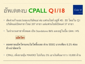 cpall-q1-18.004