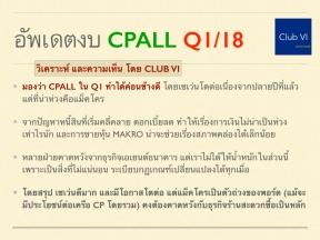 cpall-q1-18.005