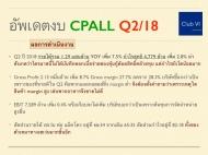 cpall-q2-18.002