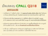 cpall-q2-18.003