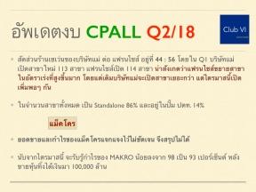 cpall-q2-18.004