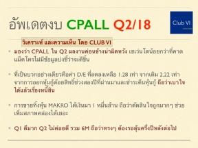 cpall-q2-18.005