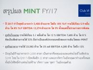 mint FY17.002
